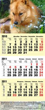 Календарь квартальный 2011