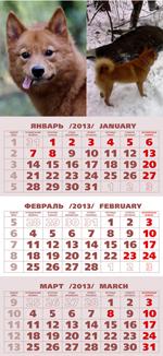 Календарь квартальный 2013