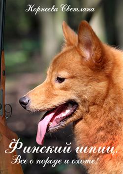 ФИНСКИЙ ШПИЦ. ВСЕ О ПОРОДЕ И ОХОТЕ!