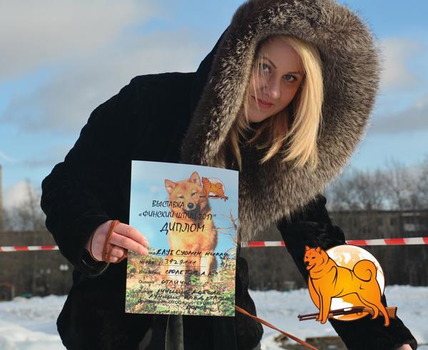 выставка карело-финских лаек