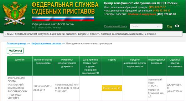 проверить долги у судебных приставов саратовская область повторил