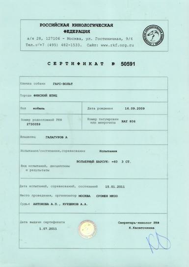 документы карело-финская лайка щенки