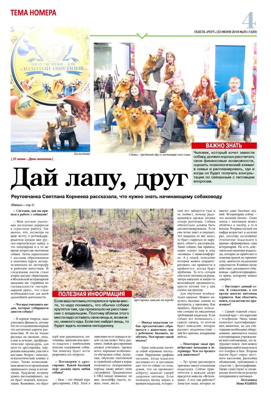 карело-финская лайка газета реут